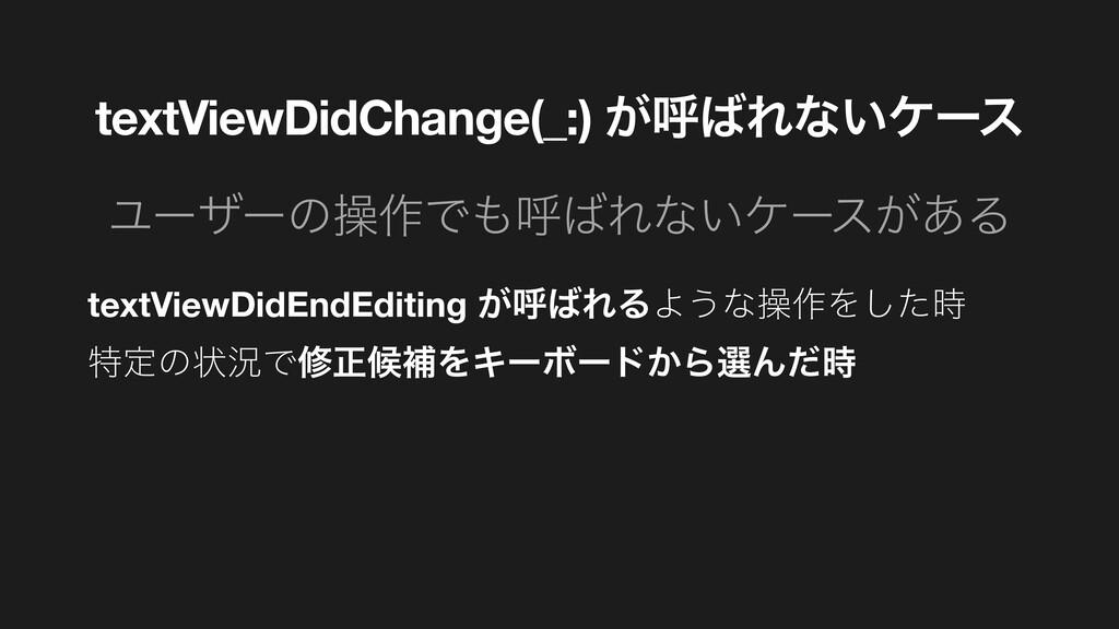 Ϣʔβʔͷૢ࡞ͰݺΕͳ͍έʔε͕͋Δ textViewDidChange(_:) ͕ݺΕ...