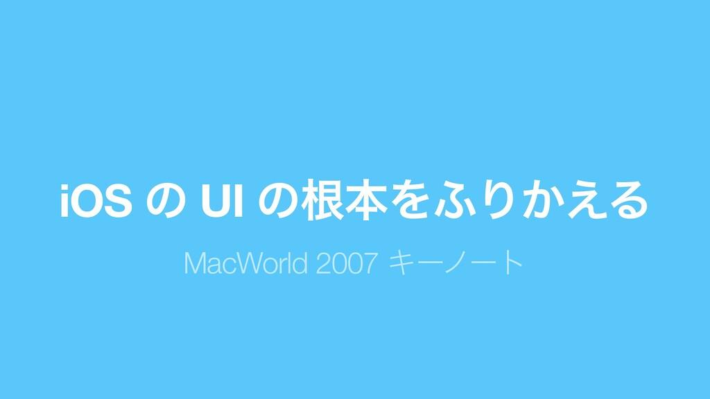 MacWorld 2007 Ωʔϊʔτ iOS ͷ UI ͷࠜຊΛ;Γ͔͑Δ