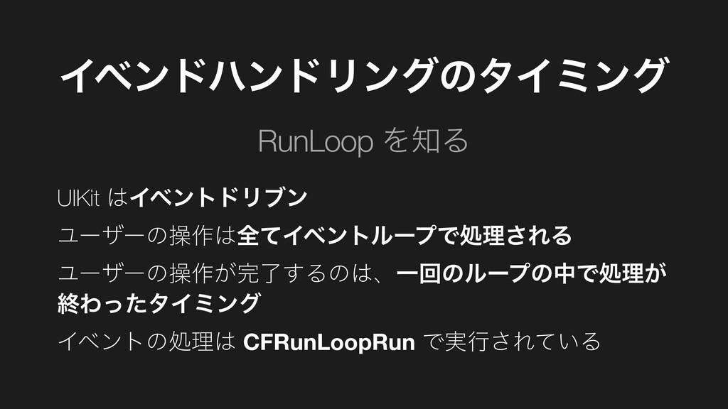 RunLoop ΛΔ ΠϕϯυϋϯυϦϯάͷλΠϛϯά UIKit ΠϕϯτυϦϒϯ Ϣʔ...