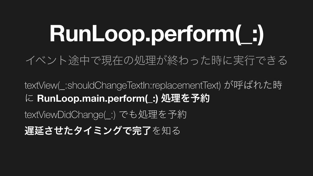Πϕϯτ్தͰݱࡏͷॲཧ͕ऴΘͬͨʹ࣮ߦͰ͖Δ RunLoop.perform(_:) te...