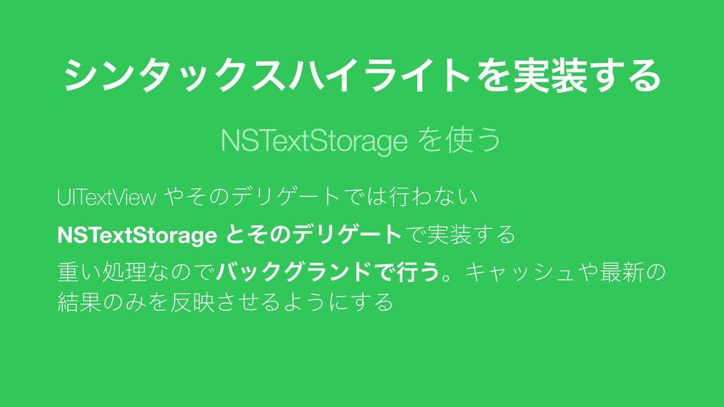 NSTextStorage Λ͏ γϯλοΫεϋΠϥΠτΛ࣮͢Δ UITextView ...