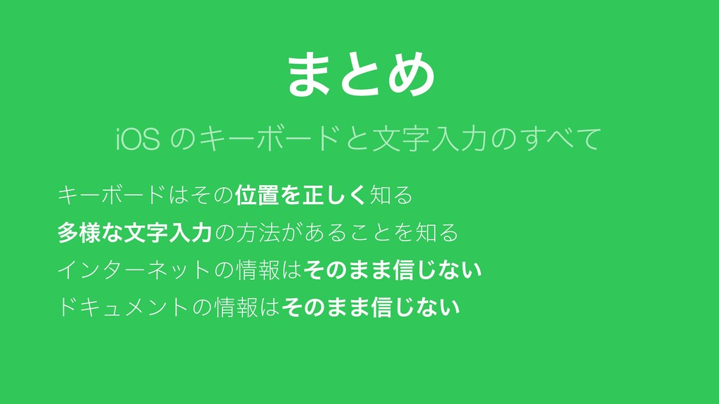 iOS ͷΩʔϘʔυͱจೖྗͷͯ͢ ·ͱΊ ΩʔϘʔυͦͷҐஔΛਖ਼͘͠Δ ଟ༷ͳจೖ...
