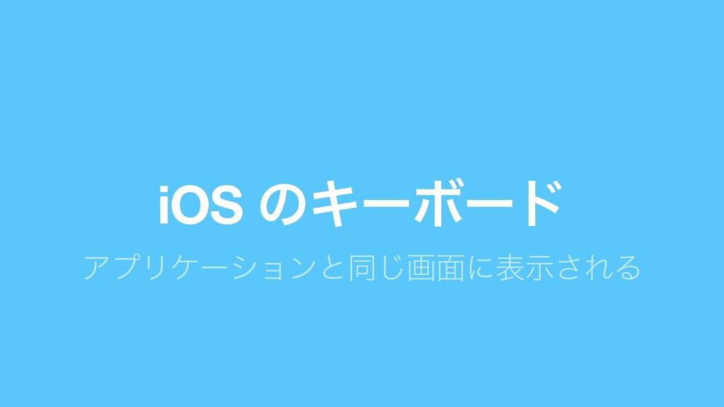 ΞϓϦέʔγϣϯͱಉ͡ը໘ʹදࣔ͞ΕΔ iOS ͷΩʔϘʔυ