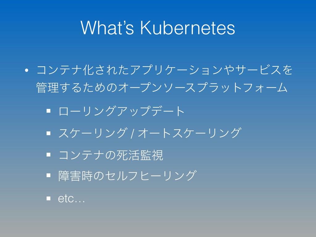 What's Kubernetes • ίϯςφԽ͞ΕͨΞϓϦέʔγϣϯαʔϏεΛ ཧ͢Δ...