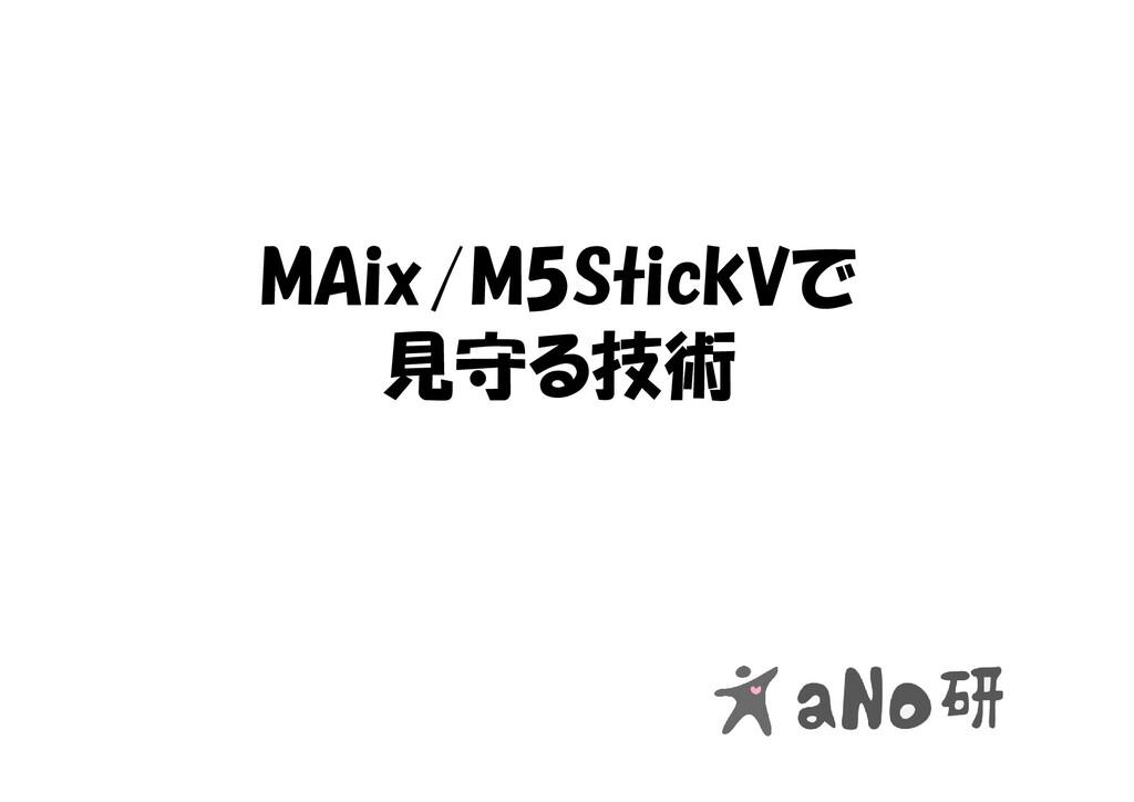 MAix/M5StickVで 見守る技術