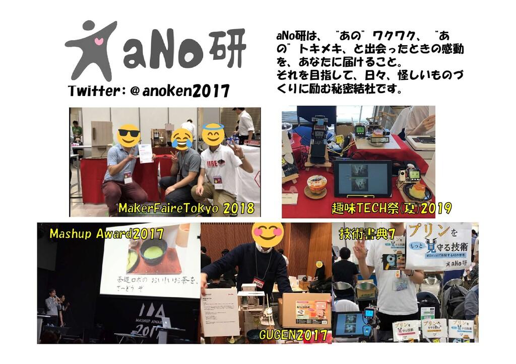 """Twitter:@anoken2017 aNo研は、""""あの""""ワクワク、""""あ の""""トキメキ、と出..."""