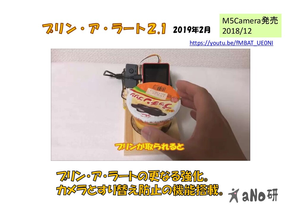 2019年2月 M5Camera発売 2018/12 https://youtu.be/fMB...