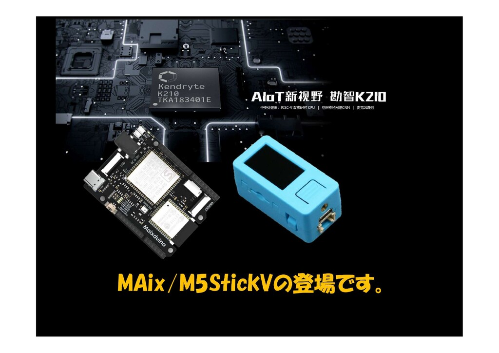 MAix/M5StickVの登場です。