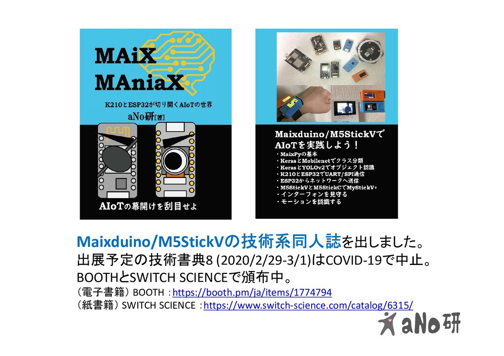 Maixduino/M5StickVの技術系同人誌を出しました。 出展予定の技術書典8 (20...