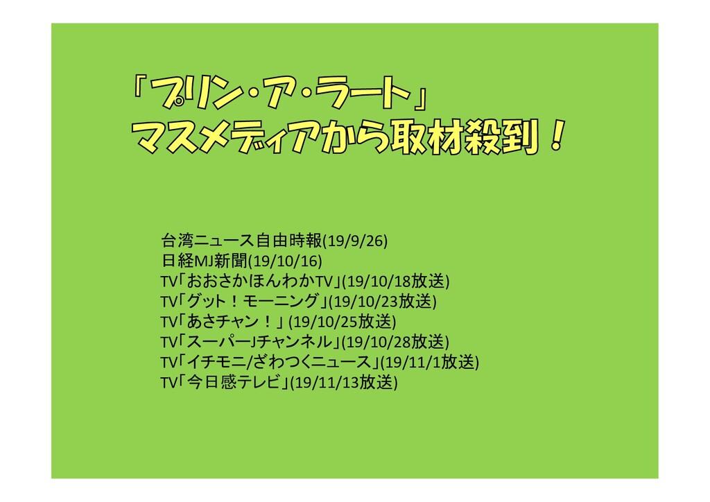 台湾ニュース自由時報(19/9/26) 日経MJ新聞(19/10/16) TV「おおさかほんわ...