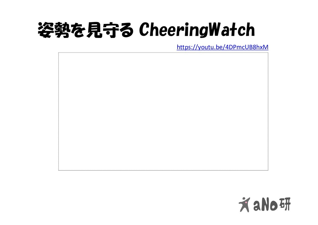 姿勢を見守る CheeringWatch https://youtu.be/4DPmcUB8h...