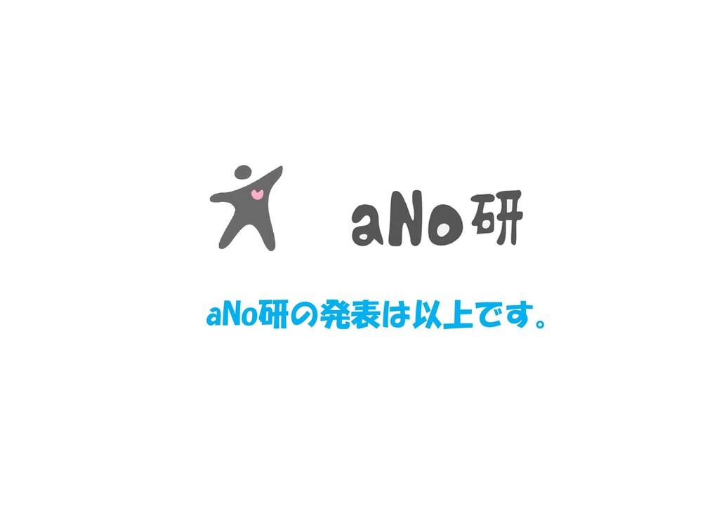 aNo研の発表は以上です。