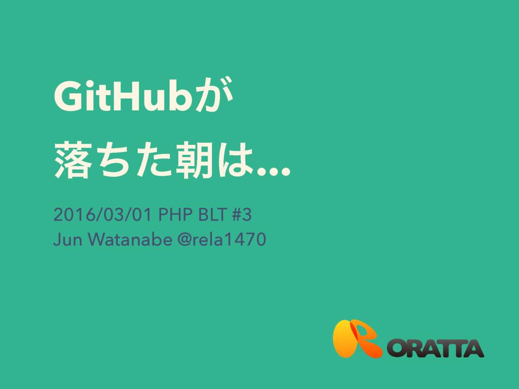 GitHub͕ མͪͨே... 2016/03/01 PHP BLT #3 Jun Wata...