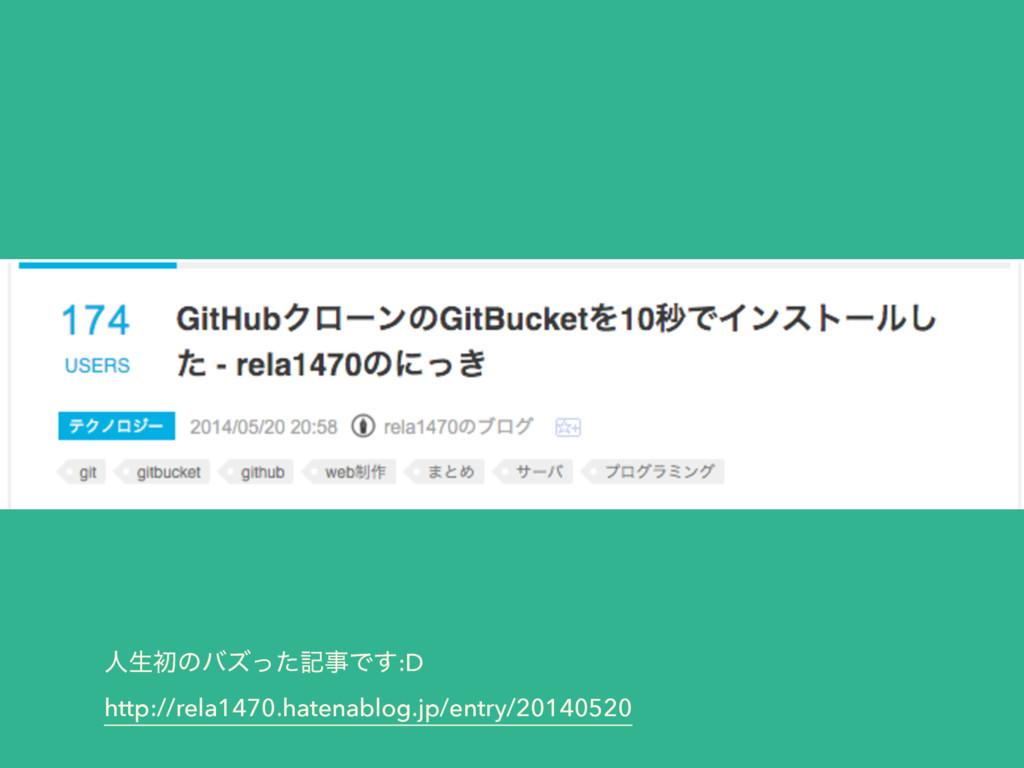 ਓੜॳͷόζͬͨهͰ͢:D http://rela1470.hatenablog.jp/e...