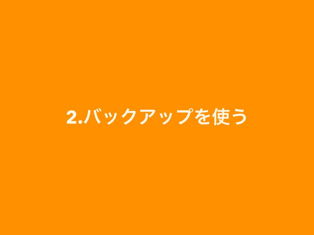2.όοΫΞοϓΛ͏