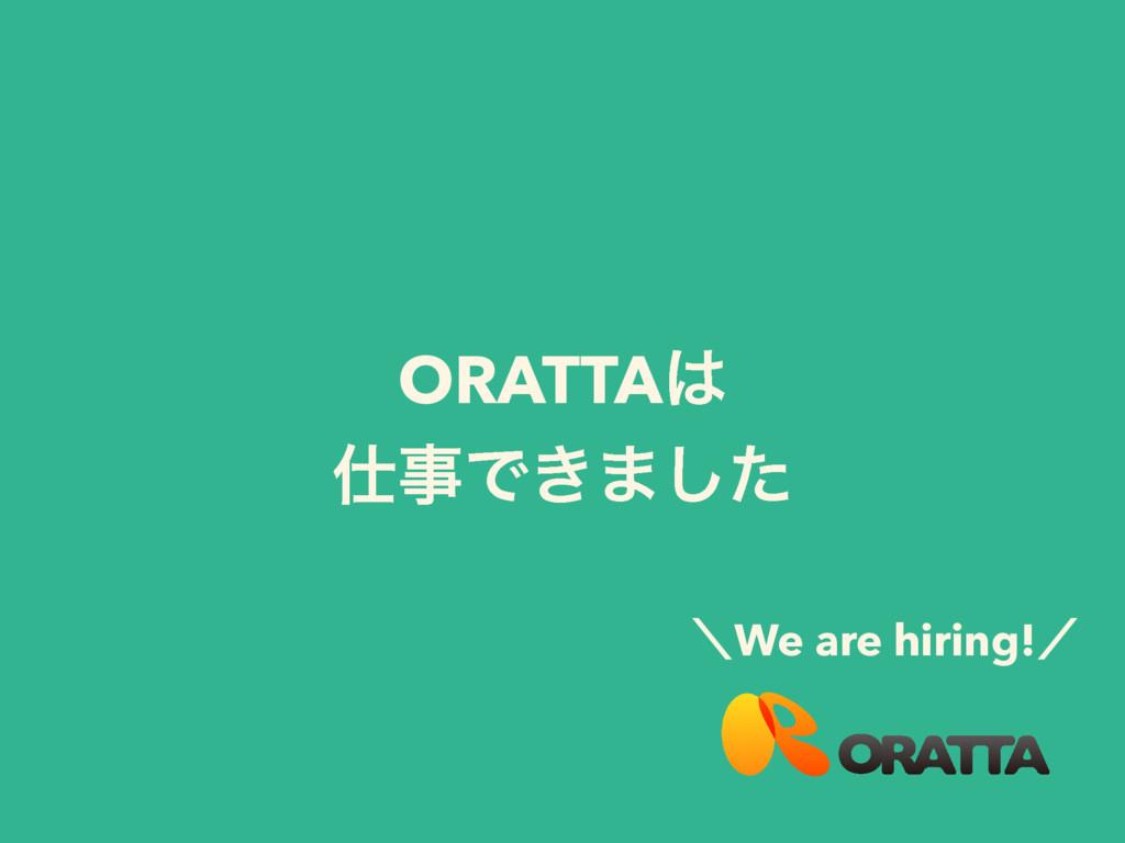 ORATTA Ͱ͖·ͨ͠ ʘWe are hiring!ʗ