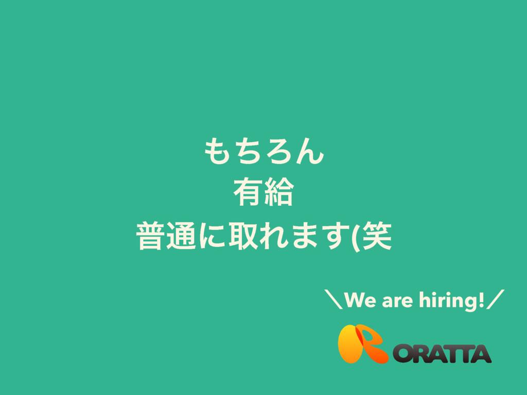 ͪΖΜ ༗څ ී௨ʹऔΕ·͢(স ʘWe are hiring!ʗ