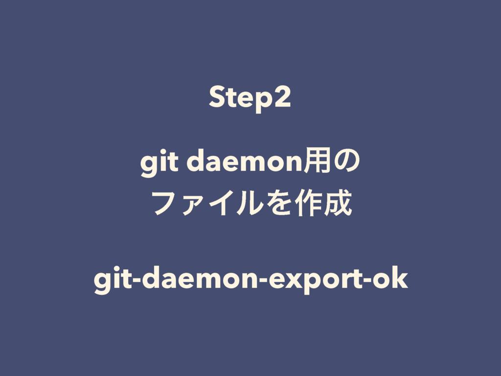 Step2 git daemon༻ͷ ϑΝΠϧΛ࡞ git-daemon-export-ok