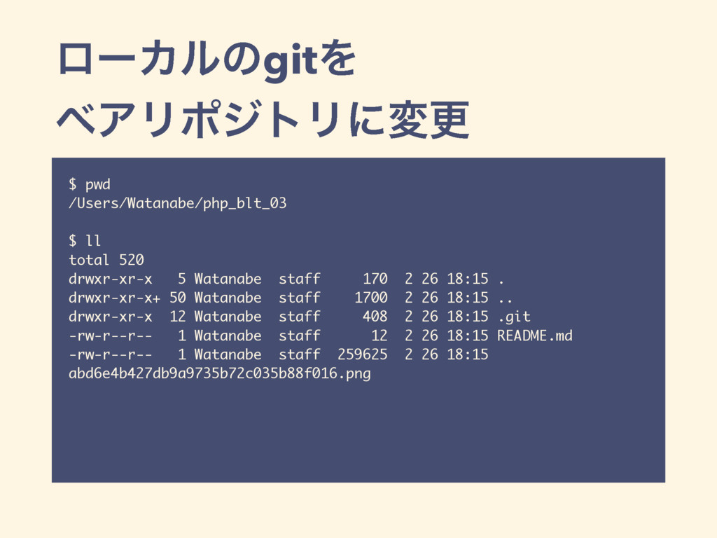 ϩʔΧϧͷgitΛ ϕΞϦϙδτϦʹมߋ $ pwd /Users/Watanabe/php_...