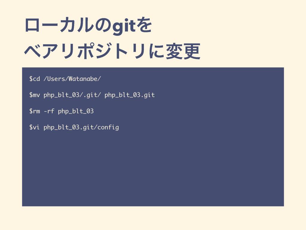 ϩʔΧϧͷgitΛ ϕΞϦϙδτϦʹมߋ $cd /Users/Watanabe/ $mv p...