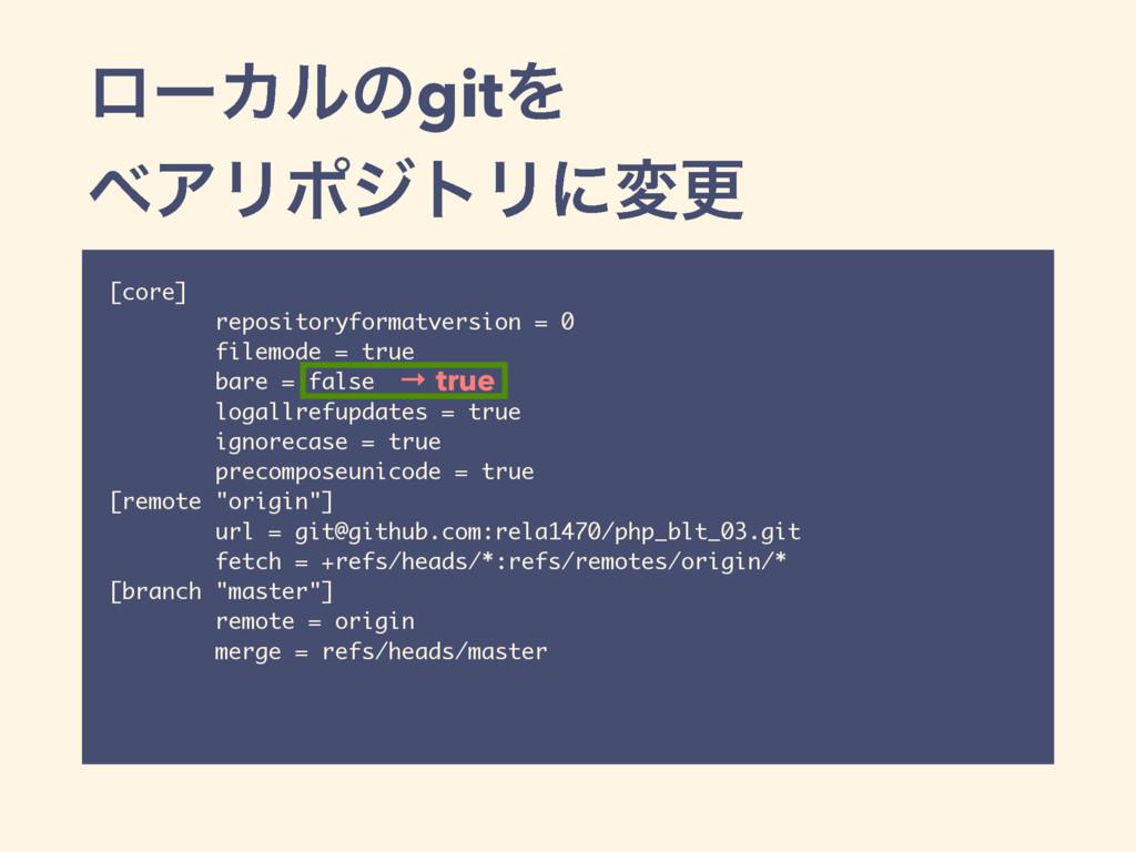 ϩʔΧϧͷgitΛ ϕΞϦϙδτϦʹมߋ [core] repositoryformatver...