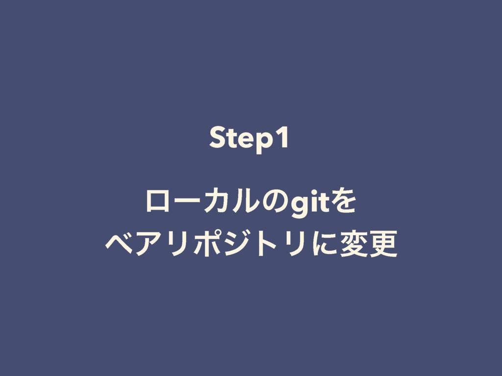 Step1 ϩʔΧϧͷgitΛ ϕΞϦϙδτϦʹมߋ