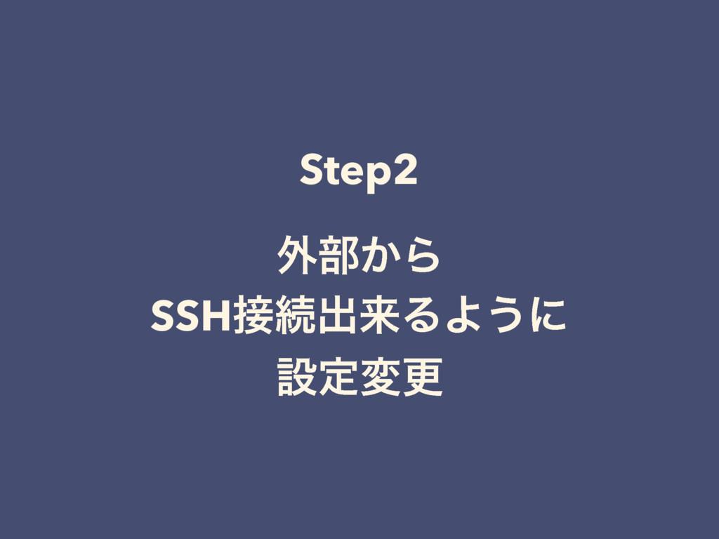 Step2 ֎෦͔Β SSHଓग़དྷΔΑ͏ʹ ઃఆมߋ