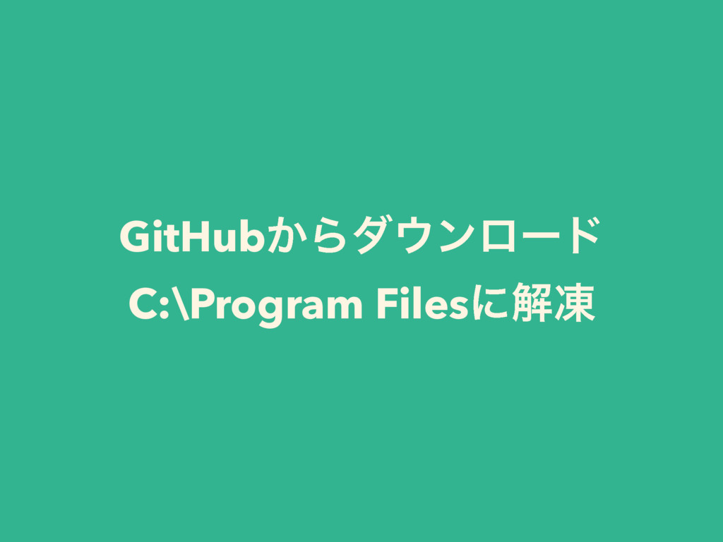 GitHub͔Βμϯϩʔυ C:\Program Filesʹղౚ