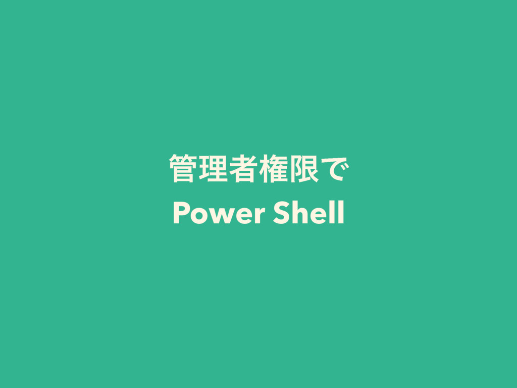 ཧऀݖݶͰ Power Shell