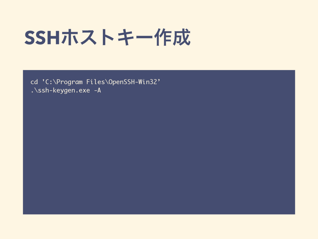 SSHϗετΩʔ࡞ cd 'C:\Program Files\OpenSSH-Win32' ...