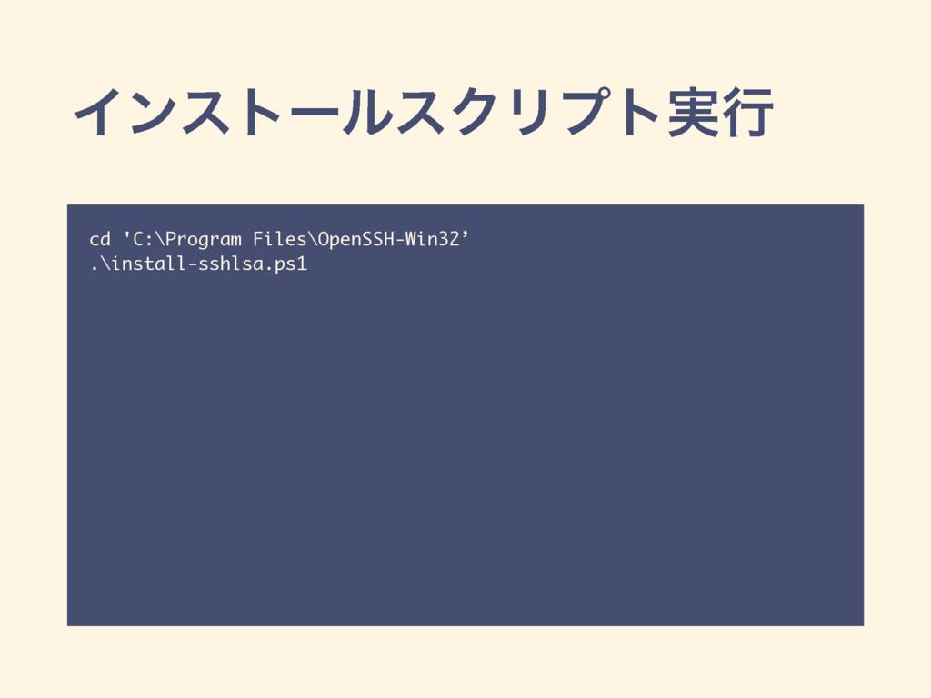 ΠϯετʔϧεΫϦϓτ࣮ߦ cd 'C:\Program Files\OpenSSH-Win3...