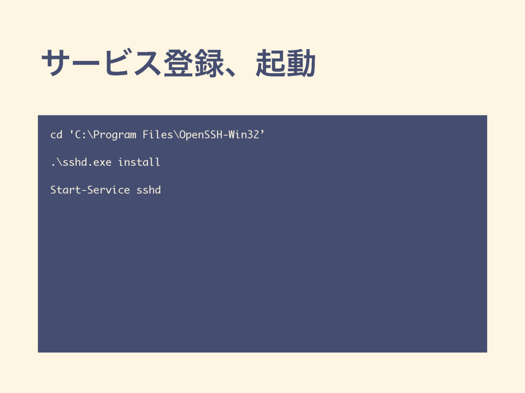 αʔϏεొɺىಈ cd 'C:\Program Files\OpenSSH-Win32' ....