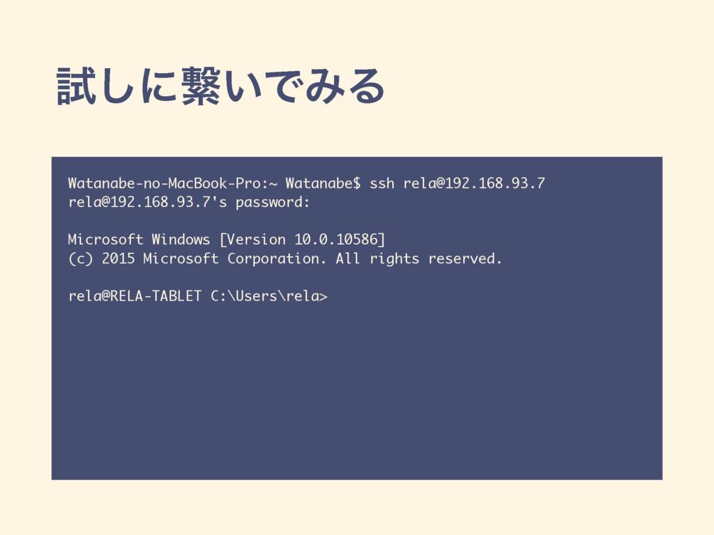 ࢼ͠ʹܨ͍ͰΈΔ Watanabe-no-MacBook-Pro:~ Watanabe$ ss...