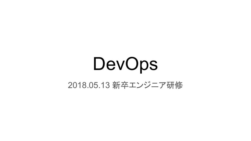 DevOps 2018.05.13 新卒エンジニア研修