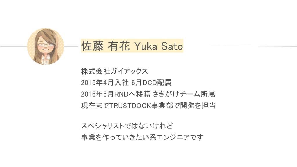 佐藤 有花 Yuka Sato 株式会社ガイアックス 2015年4月入社 6月DCD配属 20...