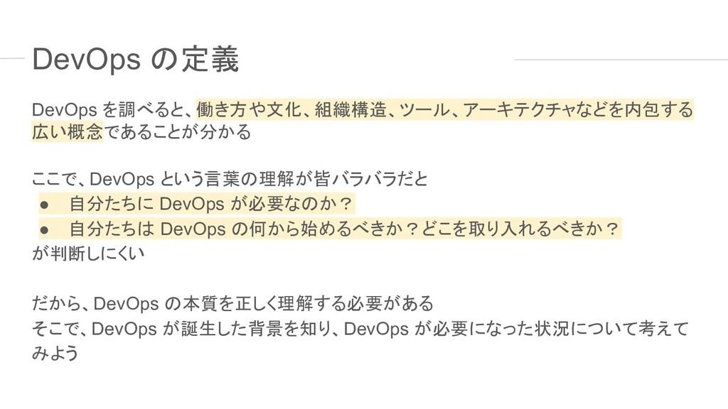 DevOps の定義 DevOps を調べると、働き方や文化、組織構造、ツール、アーキテクチャ...