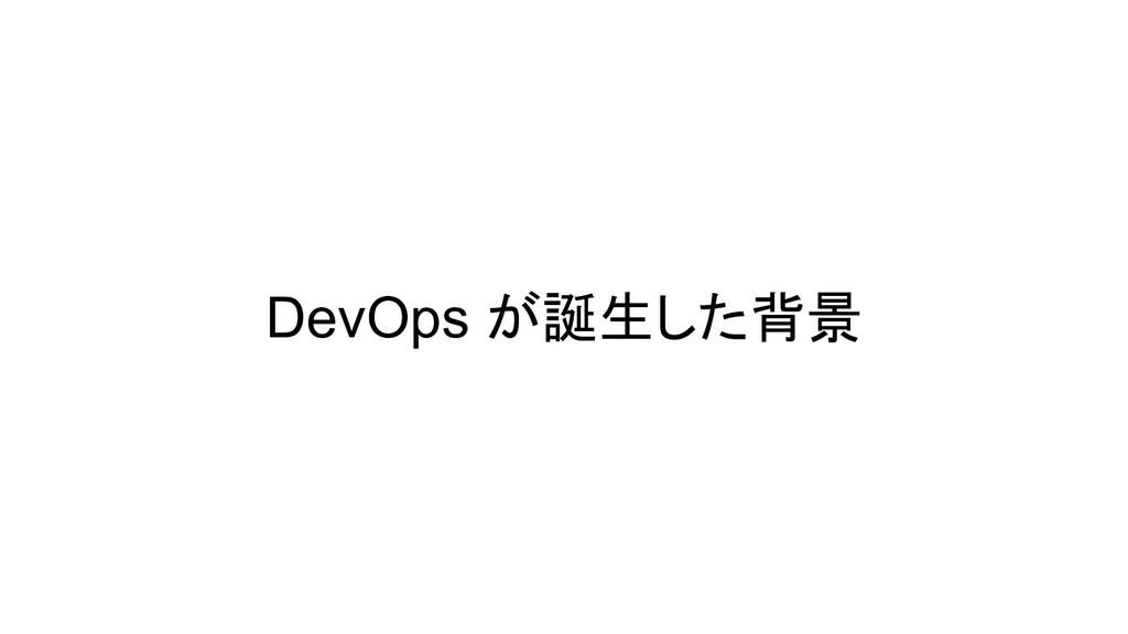 DevOps が誕生した背景