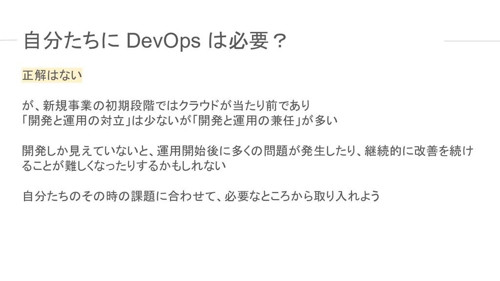 自分たちに DevOps は必要? 正解はない が、新規事業の初期段階ではクラウドが当たり前で...
