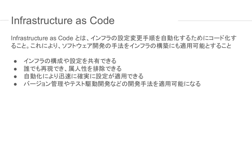 Infrastructure as Code Infrastructure as Code と...