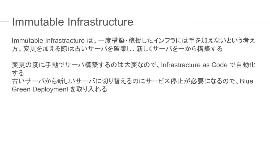 Immutable Infrastructure Immutable Infrastractu...