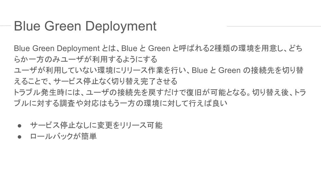 Blue Green Deployment Blue Green Deployment とは、...