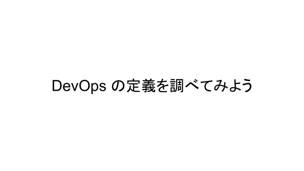 DevOps の定義を調べてみよう