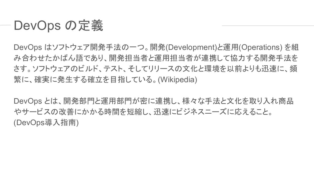 DevOps の定義 DevOps はソフトウェア開発手法の一つ。開発(Development...