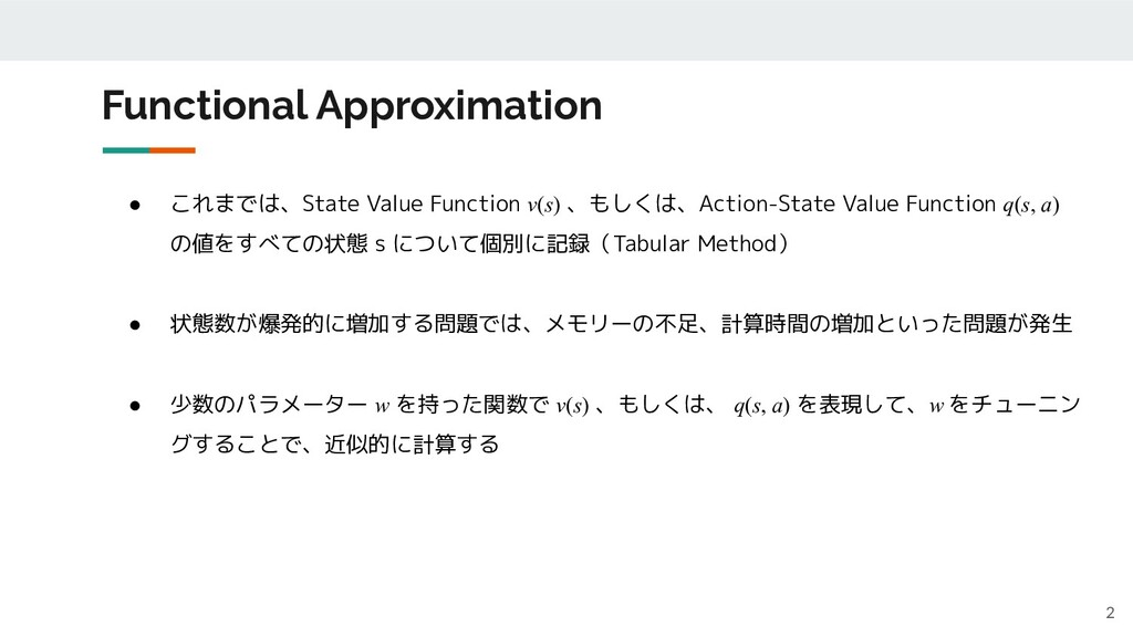 Functional Approximation 2 ● これまでは、State Value ...