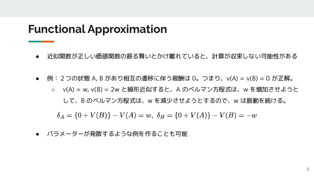 Functional Approximation 3 ● 近似関数が正しい価値関数の振る舞いと...
