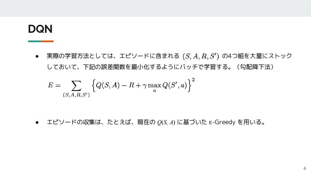 DQN 6 ● 実際の学習方法としては、エピソードに含まれる       の4つ組を大量にスト...