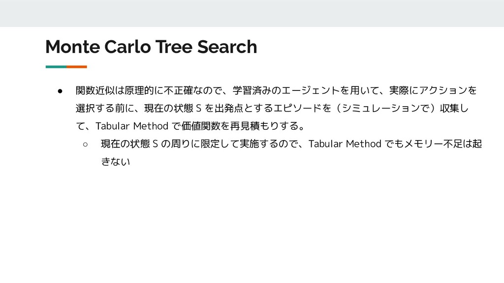 Monte Carlo Tree Search ● 関数近似は原理的に不正確なので、学習済みの...