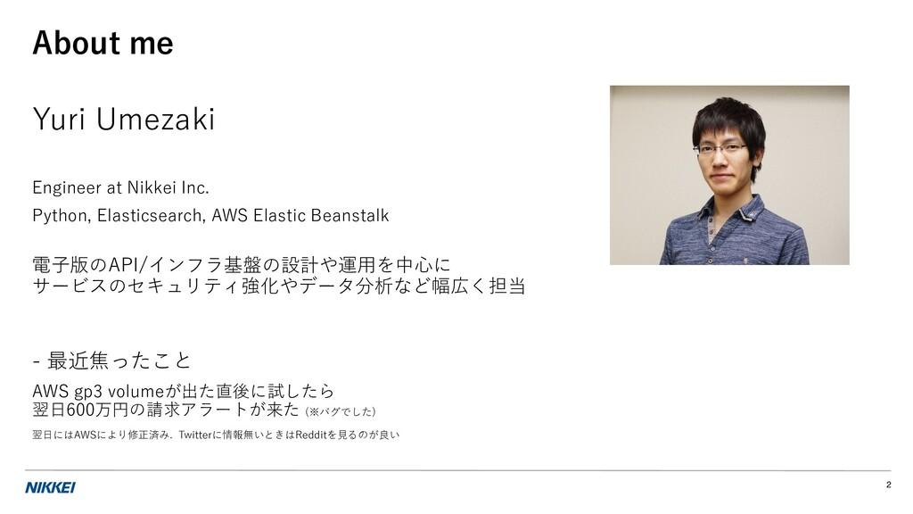 About me Yuri Umezaki Engineer at Nikkei Inc. P...