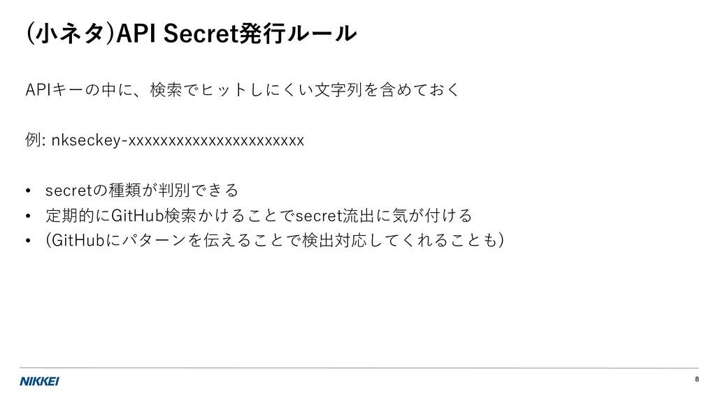 (⼩ネタ)API Secret発⾏ルール APIキーの中に、検索でヒットしにくい⽂字列を含めて...