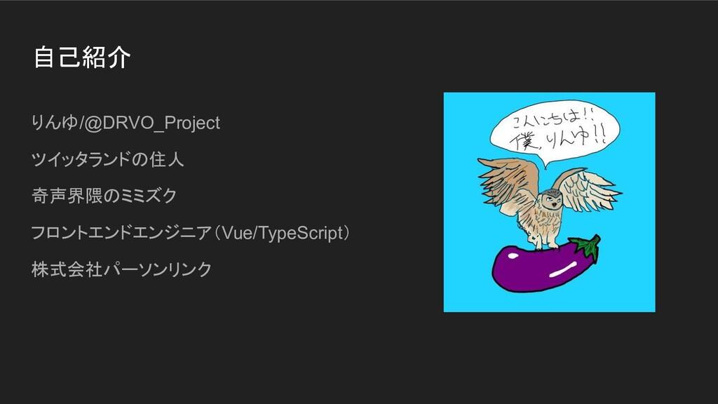 自己紹介 りんゆ/@DRVO_Project ツイッタランドの住人 奇声界隈のミミズク フロン...